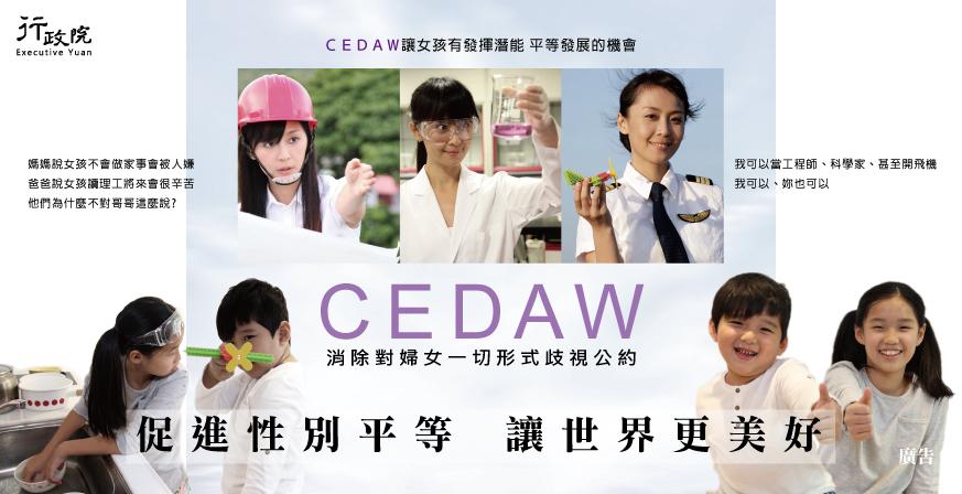 CEDAW(消除對婦女一切形式歧視公約)