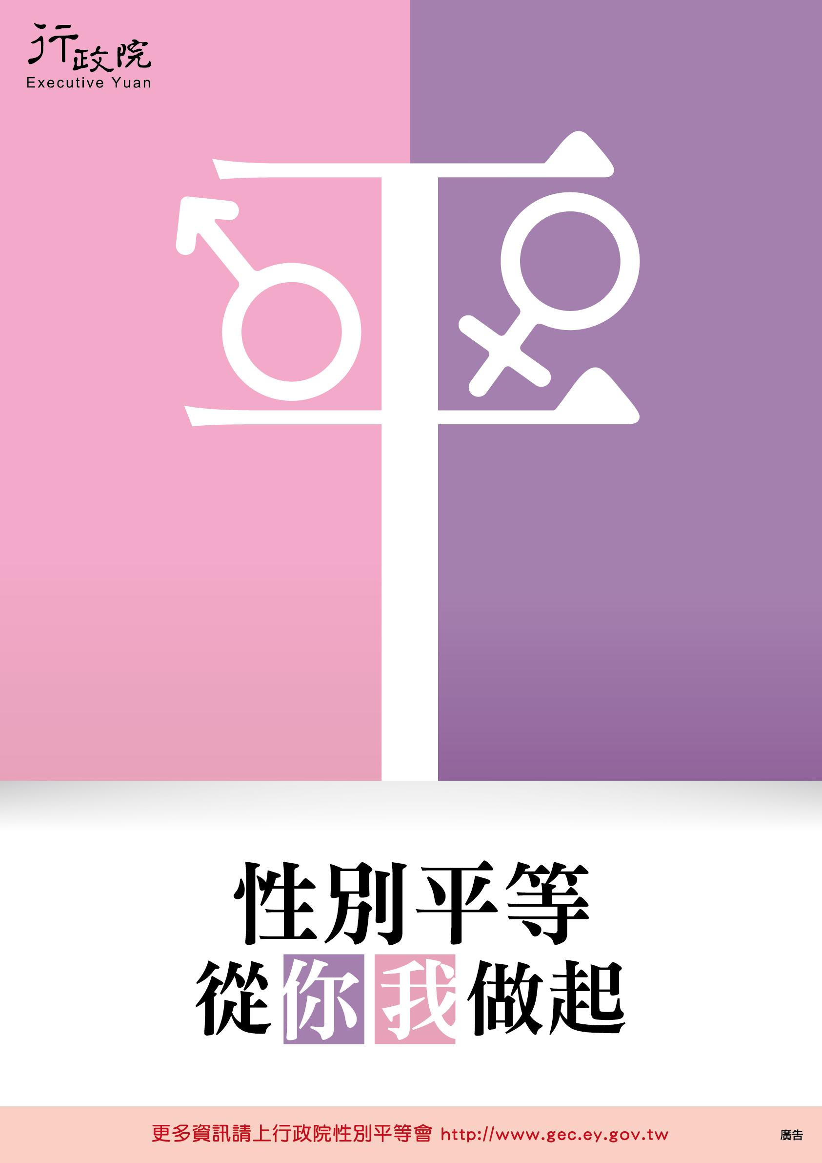 性別平等--從你、我做起